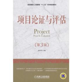 项目论证与评估(第2版21世纪项目管理系列规划教材) 正版 戚安邦 9787111599296