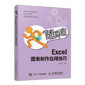 随身查 Excel图表制作应用技巧 正版 吴祖珍 9787115503787