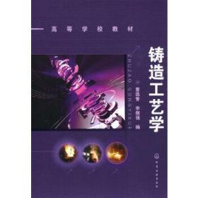 铸造工艺学(高等学校教材) 正版 董选普,李继强  编 9787122063168