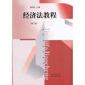 经济法教程(第三版) 正版 顾功耘 9787208115774