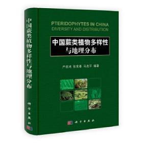 【按需印刷】中国蕨类植物多样性与地理分布 正版 严岳鸿 等编著 9787030389787