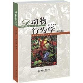 动物行为学(第二版) 正版 尚玉昌 编著 9787301248478