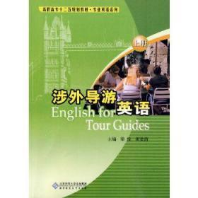 涉外导游英语-上册 正版 梁悦,胡爱清 主编 9787303101436