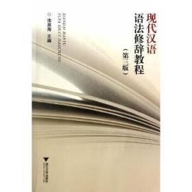 现代汉语语法修辞教程 正版 池昌海 主编 9787308136099