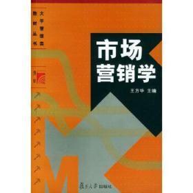 市场营销学//大学管理类教材丛书 正版 王方华  主编 9787309028119