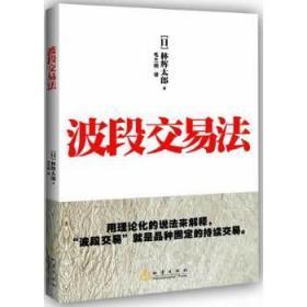 波段交易法 正版 [日] 林辉太郎  著     毛兰频 译 9787502843809