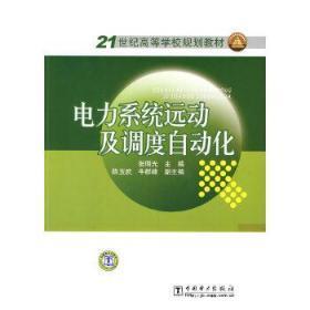 电力系统远动及调度自动化(21世纪高等学校规划教材) 正版 张明光 9787508399782