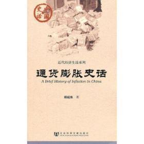 通货膨胀史话/近代经济生活系列/中国史话 正版 郑起东  著 9787509717035
