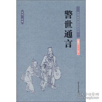 中国古典文学名著:警世通言