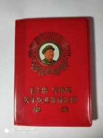 毛主席党中央关于农业机械化的指示