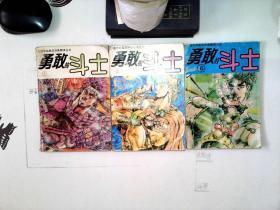 勇敢的斗士 1、2、6 3本合售