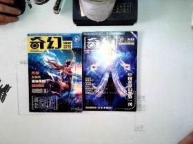 奇幻 2004.1、8 2本合售