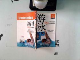 游泳 仰泳技术图解