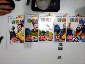 2元彩图书库系列丛书 知识乐园 诗词诵读 5本合售