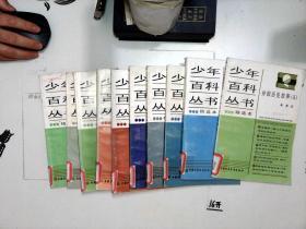 少年百科丛书精选本 10、 28、33、64、105、112 合售 没有19.34.73.107这四本