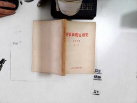 民族解放运动史 讲义初稿 第一册