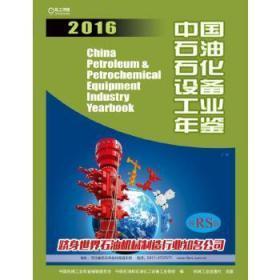 中国石油石化设备工业年鉴2016