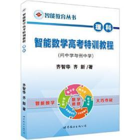 智能数学高考特训教程 正版 齐智华,齐新 著 9787510068546