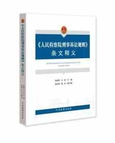 人民检察院刑事诉讼规则条文释义 万春主编 中国检察出版社