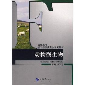 动物微生物/高职高专畜牧兽医类 正版 郝民忠 主编 9787562441748