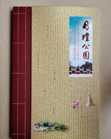 日坛公园纪念邮册 有纪念邮票、整版邮票等