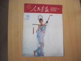 1986年10月------人民画报------封面纸------1张(货号304)