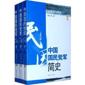 中国国民党军简史-上.中.下册 正版 曹剑浪 著 9787506558280