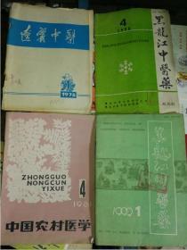 特价七八十年代中医杂志等医书一堆10本共50元包老