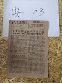 宜昌战报通讯  宜昌  昌钢  文革小报