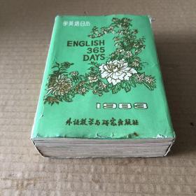 学英语日历:英语365天