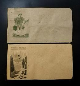 【星星藏苑】五十年代雕刻版信封2枚