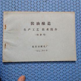 酱油酿造 生产 工艺 技术简介(供参考)