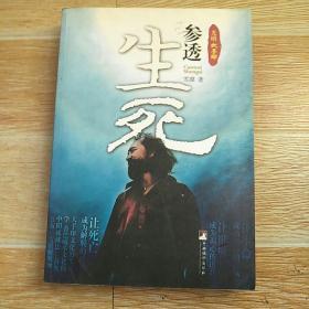参透生死:光明大手印 签名本【实物拍图 无笔痕】