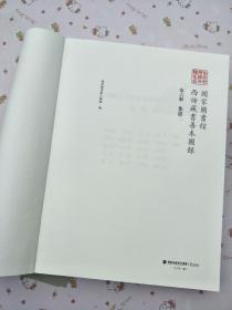 国家图书馆西谛藏书善本图录(第六册没有封面)