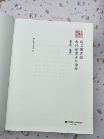 国家图书馆西谛藏书善本图录(第五册没有封面)