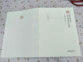国家图书馆西谛藏书善本图录(第二册没有封面)