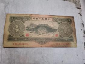 1953年第二套人民币叁圆井冈山龙源桥拱桥(原票) 【苏联代印,珍稀】中国人民银行 3元 纸币,保真。