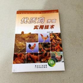 DDI212126 优质鸡养殖实用技术(一版一印)