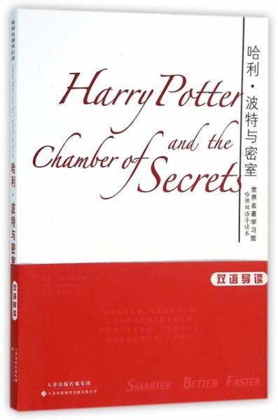 哈利·波特与密室(世界名著学习馆·哈佛双语导读本)