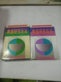 韩国研究论丛 第三辑 第四辑 合售