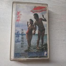 磁带:花雨伞 大海边 (朱德荣独唱特辑)