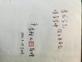 李鲸石《三言两语诗文集》