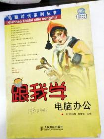 DDI220912 电脑时代系列丛书跟我学电脑办公(一版一印)(内有笔记)