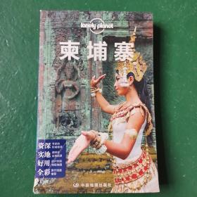 孤独星球Lonely Planet国际指南系列:柬埔寨(第三版)