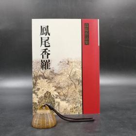 台湾联经版  高阳《凤尾香罗》(锁线胶订)