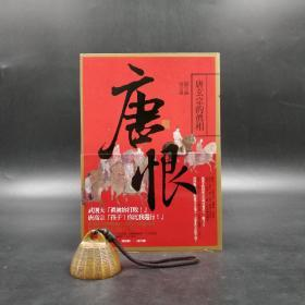 台湾联经版   阎守诚、吴宗国《唐恨:唐玄宗的真相》