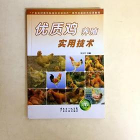 DDI225006 优质鸡养殖实用技术(一版一印)