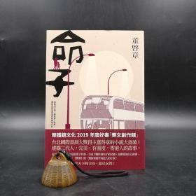 台湾联经版  董启章《命子》(锁线胶订)