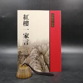 台湾联经版  高阳《红楼一家言》