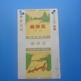 烟标(金沙江   绿标)